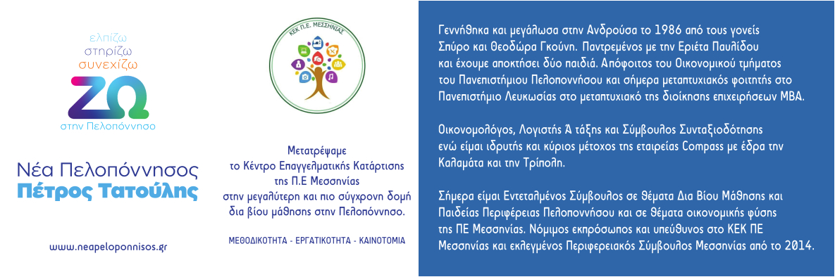 EKLOGES 3